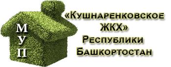 "МУП ""Кушнаренковское ЖКХ"" РБ"